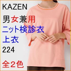KAZEN カゼン 224 男女兼用 ニット検診衣上衣|kitamurahifuku1