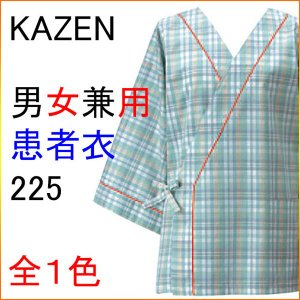 KAZEN カゼン 225 男女兼用 患者衣(甚平型)|kitamurahifuku1