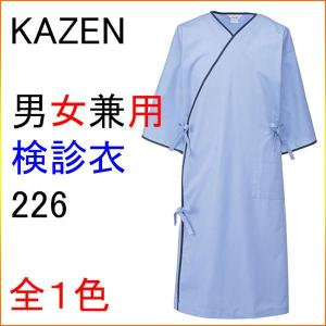 KAZEN カゼン 226 男女兼用 検診衣|kitamurahifuku1