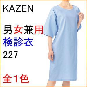 KAZEN カゼン 227 男女兼用 検診衣|kitamurahifuku1