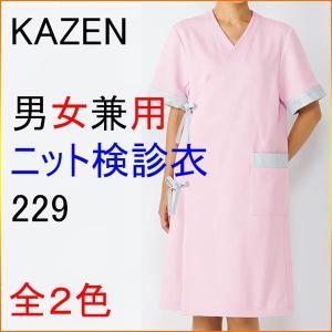 KAZEN カゼン 229 男女兼用 ニット検診衣|kitamurahifuku1