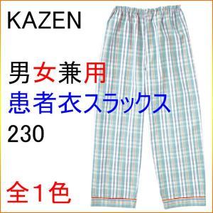 KAZEN カゼン 230 男女兼用 患者衣スラックス|kitamurahifuku1