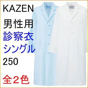 KAZEN カゼン 250 男性用診察衣 シングル 半袖、七分袖へのお直しは無料!|kitamurahifuku1