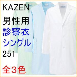 KAZEN カゼン 251 男性用診察衣 シングル (ハーフ丈) 半袖、七分袖へのお直しは無料!|kitamurahifuku1
