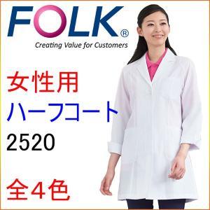 フォーク 2520 女性ハーフコート 半袖、七分袖へのお直しは無料!|kitamurahifuku1