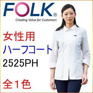 フォーク 2525PH 女子ハーフコート長袖|kitamurahifuku1