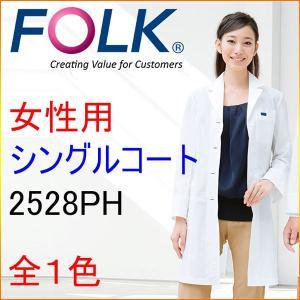 フォーク 2528PH 女性シングルコート長袖|kitamurahifuku1