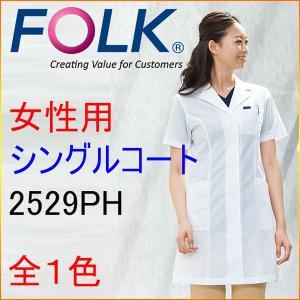 フォーク 2529PH 女性シングルコート半袖|kitamurahifuku1