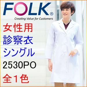 フォーク 2530PO 女性用診察衣シングル 半袖、七分袖へのお直しは無料!|kitamurahifuku1