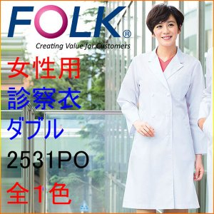 フォーク 2531PO 女性用診察衣ダブル 半袖、七分袖へのお直しは無料!|kitamurahifuku1