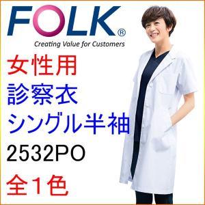 フォーク 2532PO 女性用診察衣シングル 半袖|kitamurahifuku1