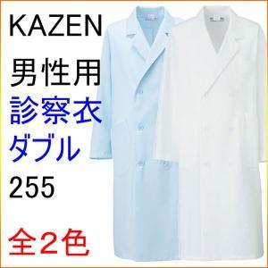 KAZEN カゼン 255 男性用診察衣 ダブル 半袖、七分袖へのお直しは無料!|kitamurahifuku1