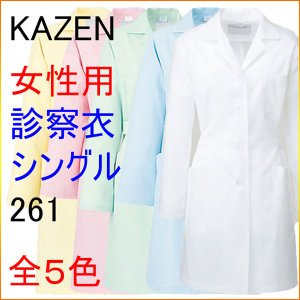 KAZEN カゼン 261 女性用診察衣 シングル (ハーフ丈) 半袖、七分袖へのお直しは無料!|kitamurahifuku1