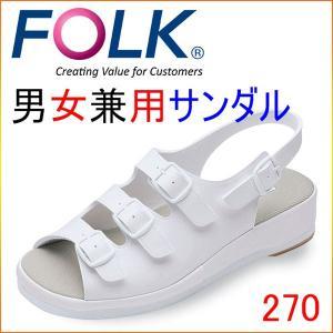 フォーク 270 コンフォートサンダル ナースサンダル kitamurahifuku1