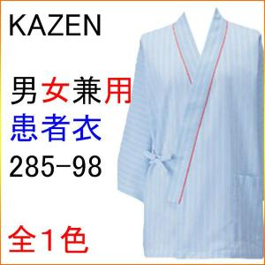 KAZEN カゼン 285-98 男女兼用 患者衣(甚平型)|kitamurahifuku1
