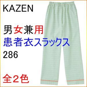 KAZEN カゼン 286 男女兼用 患者衣スラックス|kitamurahifuku1