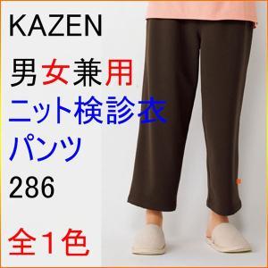 KAZEN カゼン 286 男女兼用 ニット検診衣パンツ|kitamurahifuku1