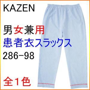 KAZEN カゼン 286-98 男女兼用 患者衣スラックス|kitamurahifuku1