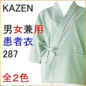 KAZEN カゼン 287 男女兼用 患者衣(甚平型)|kitamurahifuku1