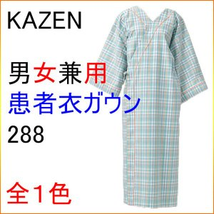 KAZEN カゼン 288 男女兼用 患者衣ガウン|kitamurahifuku1