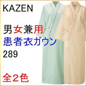 KAZEN カゼン 289 男女兼用 患者衣ガウン|kitamurahifuku1