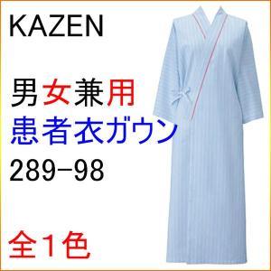 KAZEN カゼン 289-98 男女兼用 患者衣ガウン|kitamurahifuku1