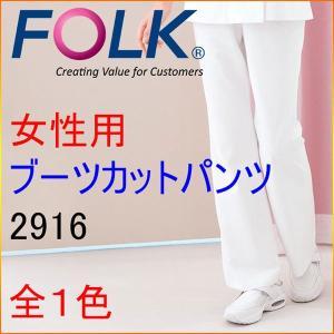 フォーク 2916 女性用 ブーツカットパンツ|kitamurahifuku1