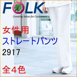 フォーク 2917 女性用 ストレートパンツ|kitamurahifuku1