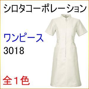 シロタコーポレーション 3018 ワンピース エステ/白衣/ユニフォーム/制服/ナース|kitamurahifuku1