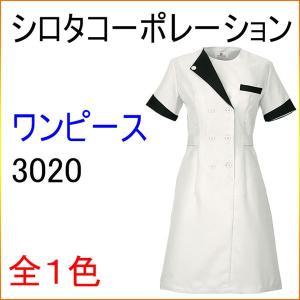 シロタコーポレーション 3020 ワンピース エステ/白衣/ユニフォーム/制服/ナース|kitamurahifuku1