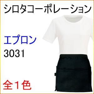 シロタコーポレーション 3031 エプロン エステ/白衣/ユニフォーム/制服/ナース|kitamurahifuku1