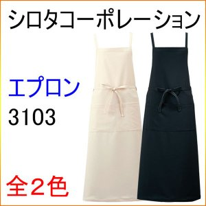 シロタコーポレーション 3103 エプロン エステ/白衣/ユニフォーム/制服/ナース kitamurahifuku1