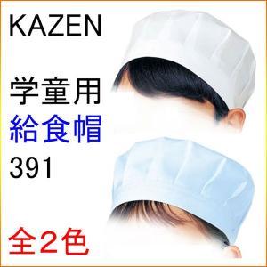 KAZEN カゼン 391 学童用給食帽(2枚入)|kitamurahifuku1