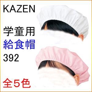 KAZEN カゼン 392 学童用給食帽(2枚入)|kitamurahifuku1