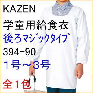 KAZEN カゼン 394-90 学童用給食衣(後ろマジックタイプ) 1号〜3号|kitamurahifuku1