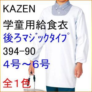 KAZEN カゼン 394-90 学童用給食衣(後ろマジックタイプ) 4号〜6号|kitamurahifuku1
