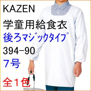 KAZEN カゼン 394-90 学童用給食衣(後ろマジックタイプ) 7号|kitamurahifuku1