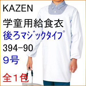 KAZEN カゼン 394-90 学童用給食衣(後ろマジックタイプ) 9号|kitamurahifuku1