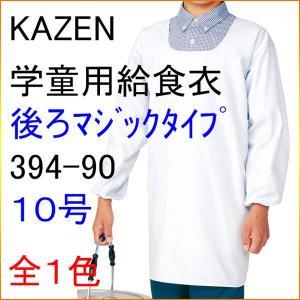 KAZEN カゼン 394-90 学童用給食衣(後ろマジックタイプ) 10号|kitamurahifuku1
