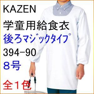 KAZEN カゼン 394-90 学童用給食衣(後ろマジックタイプ) 8号|kitamurahifuku1