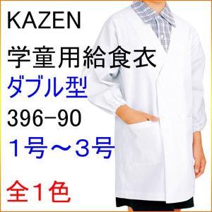 KAZEN カゼン 396-90 学童用給食衣(ダブル型) 1号〜3号|kitamurahifuku1