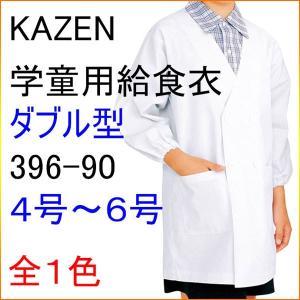 KAZEN カゼン 396-90 学童用給食衣(ダブル型) 4号〜6号|kitamurahifuku1