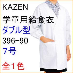 KAZEN カゼン 396-90 学童用給食衣(ダブル型) 7号|kitamurahifuku1