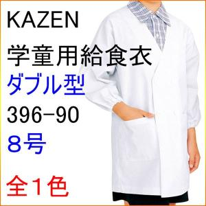 KAZEN カゼン 396-90 学童用給食衣(ダブル型) 8号|kitamurahifuku1