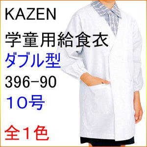 KAZEN カゼン 396-90 学童用給食衣(ダブル型) 10号|kitamurahifuku1