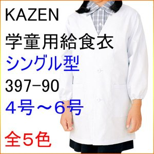 KAZEN カゼン 397-90 学童用給食衣(シングル型) 4号〜6号|kitamurahifuku1