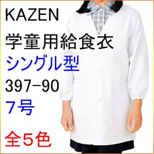 KAZEN カゼン 397-90 学童用給食衣(シングル型) 7号|kitamurahifuku1