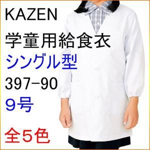 KAZEN カゼン 397-90 学童用給食衣(シングル型) 9号|kitamurahifuku1