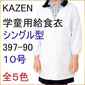 KAZEN カゼン 397-90 学童用給食衣(シングル型) 10号|kitamurahifuku1