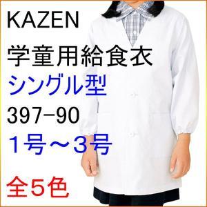 KAZEN カゼン 397-90 学童用給食衣(シングル型) 1号〜3号|kitamurahifuku1